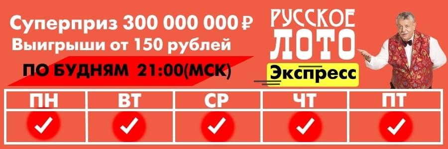 Русское лото экспресс по будням