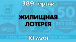 Анонс Жилищная лотерея 389 тираж на День Победы 2020