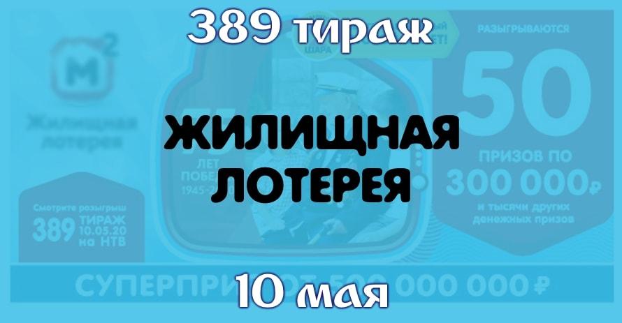 Жилищная лотерея 389 тираж на День Победы 2020