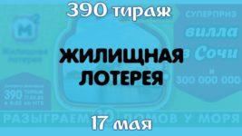 Анонс Жилищная лотерея 390 тираж