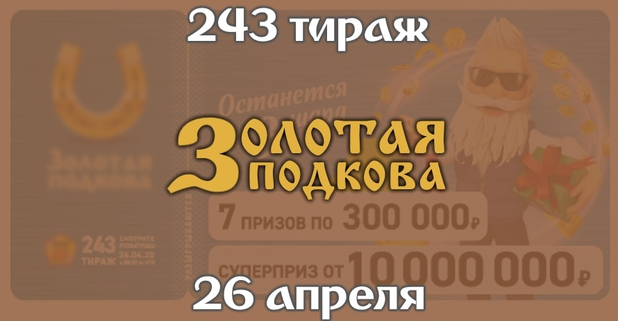 Золотая подкова 243 тираж