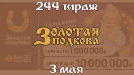 Золотая подкова 244 тираж