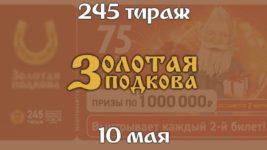 Анонс Золотая подкова 245 тираж на День Победы 2020