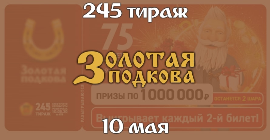 Золотая подкова 245 тираж на День Победы 2020