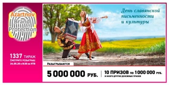 Билет Русское лото 1337 тиража