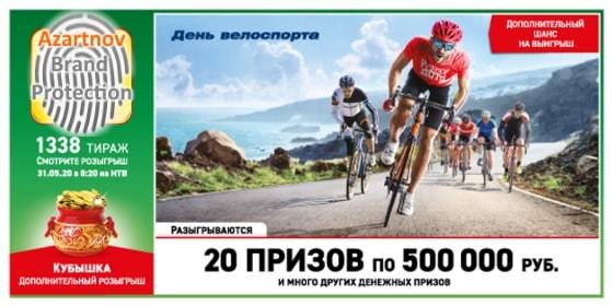 Билет Русское лото 1338 тиража