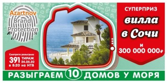 Билет Жилищная лотерея 391 тираж