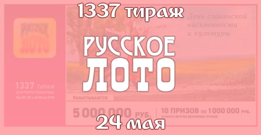 Русское лото 1337 тираж