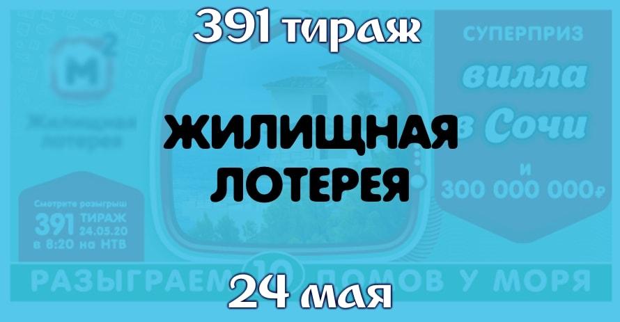 Жилищная лотерея 391 тираж