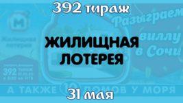 Анонс Жилищная лотерея 392 тиража