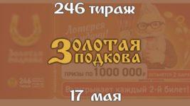 Анонс Золотая подкова 246 тираж