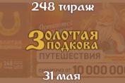 Золотая подкова 248 тираж