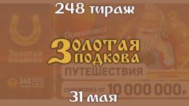 Анонс Золотая подкова 248 тиража