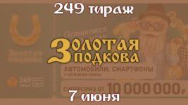 Анонс Золотая подкова 249 тираж