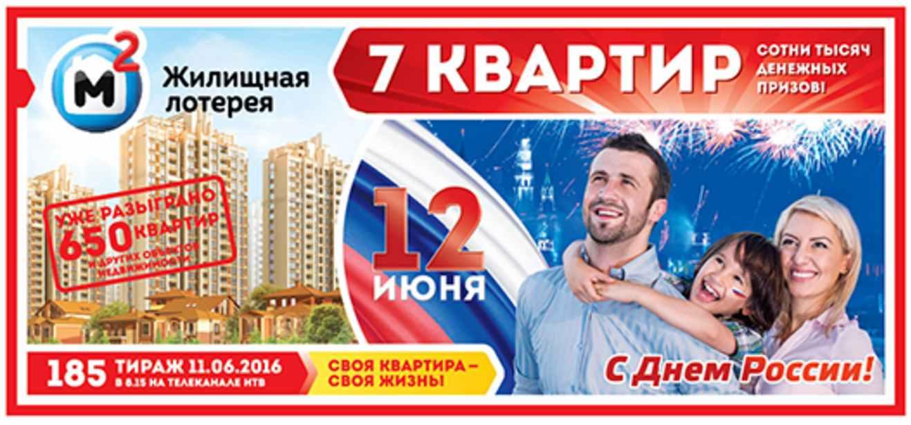 zhilishnaya-lotereya-m2-otzivi