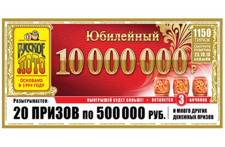 тираж 1150 русское лото Победилово, Дубки